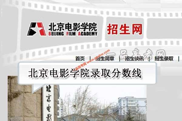 北京电影学院录取分数线