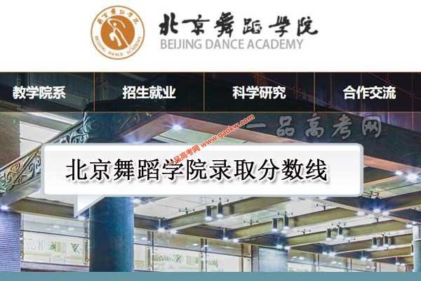 北京舞蹈学院录取分数线