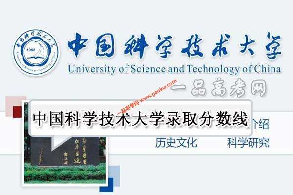 中国科学技术大学录取分数线