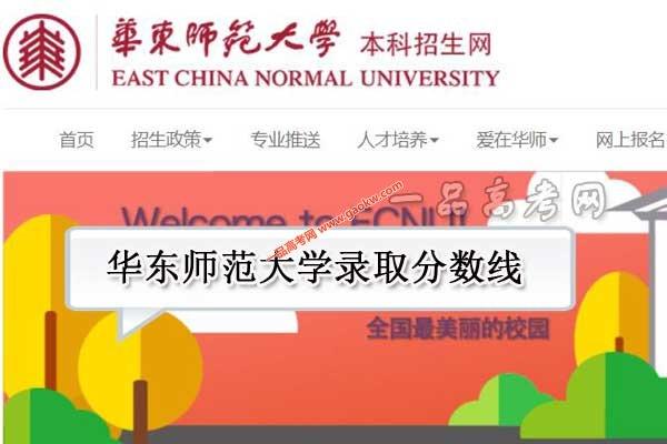 华东师范大学录取分数线
