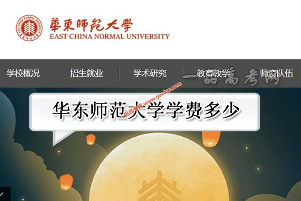 华东师范大学学费多少