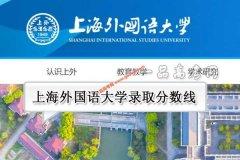 上海外国语大学2020年录取分数线(附2017-2019年分数线)