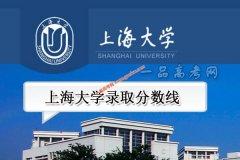 上海大学2020年录取分数线(附2017-2019年分数线)
