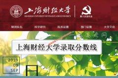 上海财经大学2020年录取分数线(附2017-2019年分数线)