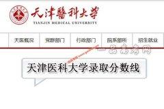 天津医科大学2020年录取分数线(附2017-2020年分数线)