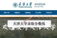 天津大学2020年录取分数线(附2017-2020年分数线)