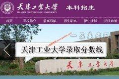 天津工业大学2020年录取分数线(附2017-2020年分数线)