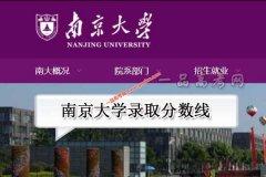 南京大学2019年录取分数线(附2017-2018年分数线)