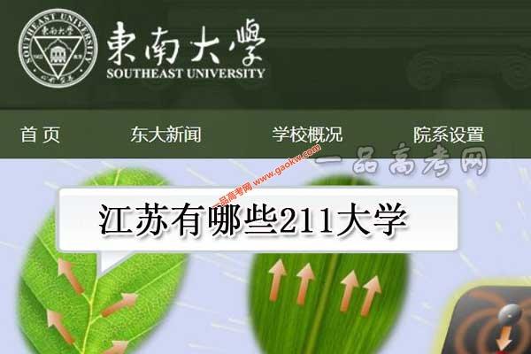 江苏有哪些211大学(共11所211高校)
