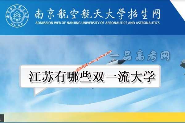 江苏有哪些双一流大学(2所世界一流大学,15所世界一流学科高校)