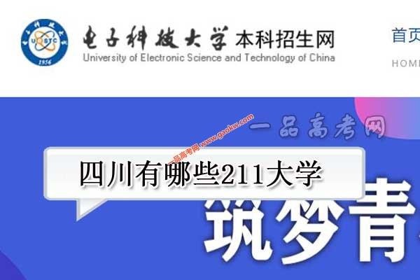 四川有哪些211大学(共5所211高校)