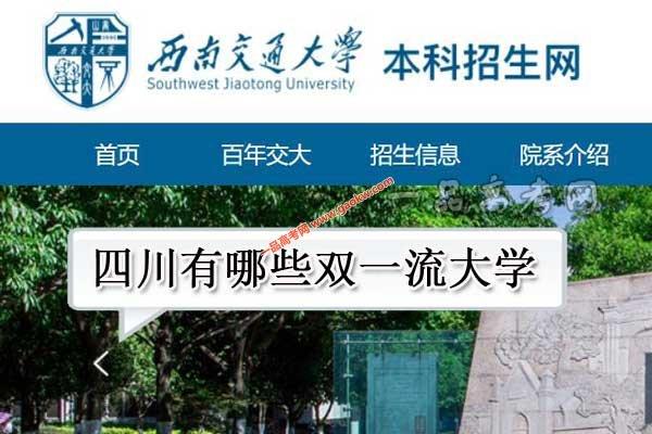 四川有哪些双一流大学(2所世界一流大学,8所世界一流学科高校)