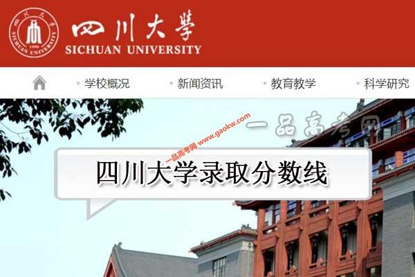 四川大学录取分数线