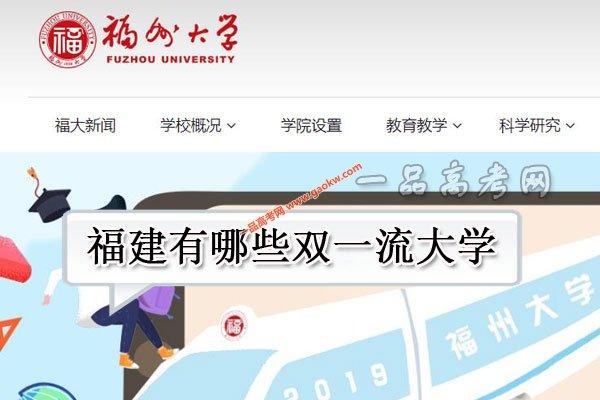 福建有哪些双一流大学(1所世界一流大学,2所世界一流学科高校)
