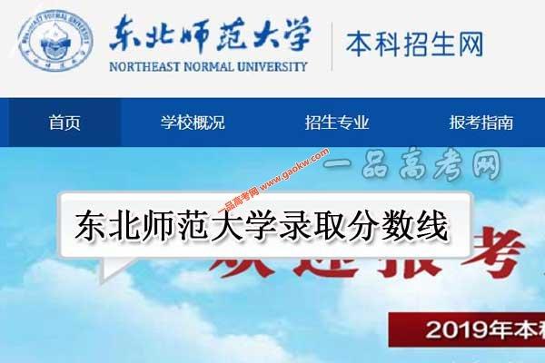 东北师范大学录取分数线