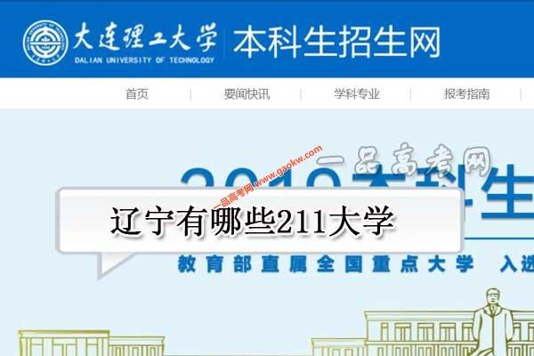 辽宁有哪些211大学(共4所211高校)