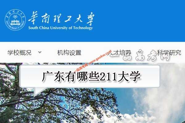 广东有哪些211大学(共4所211高校)