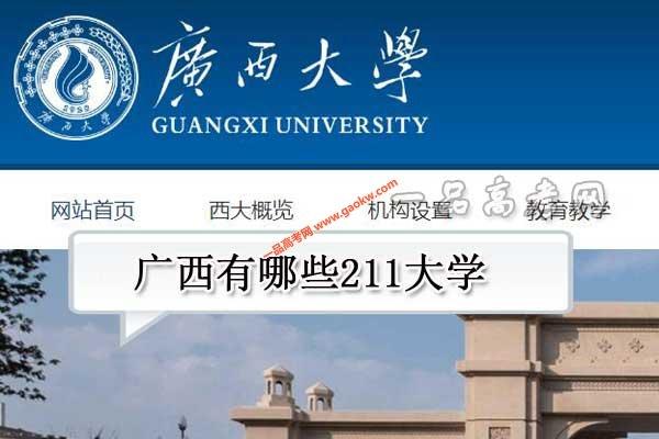 广西有哪些211大学(共1所211高校)