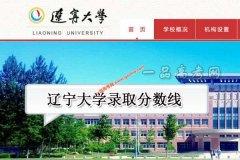 辽宁大学2019年录取分数线(附2017-2018年分数线)