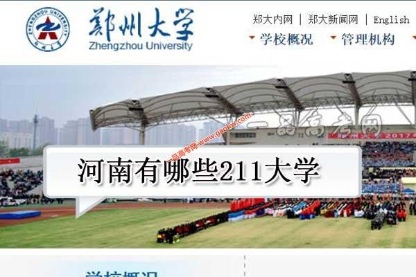 河南有哪些211大学(共1所211高校)