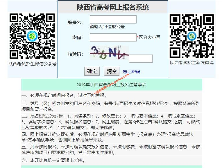 2019年陕西省高职扩招专项报名入口