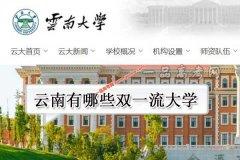 云南有哪些双一流大学(1世界一流大学,1所世界一流学科高校)