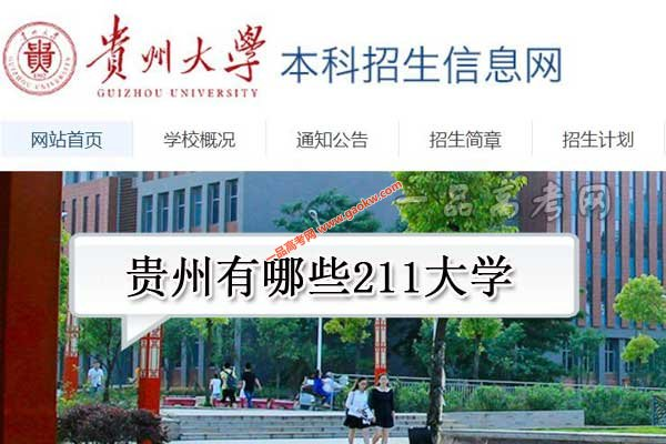 贵州有哪些211大学(共1所211高校)