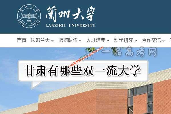 甘肃有哪些双一流大学(1所世界一流大学,1所世界一流学科高校)