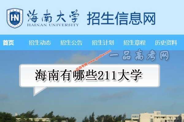 海南有哪些211大学(共1所211高校)