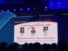 """兰州大学校友周其林、冯小明获第三届未来科学大奖""""2018物质科学"""