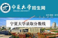宁夏大学2020年录取分数线(附2017-2019年分数线)