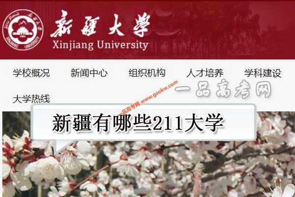 新疆有哪些211大学(共1所211高校)