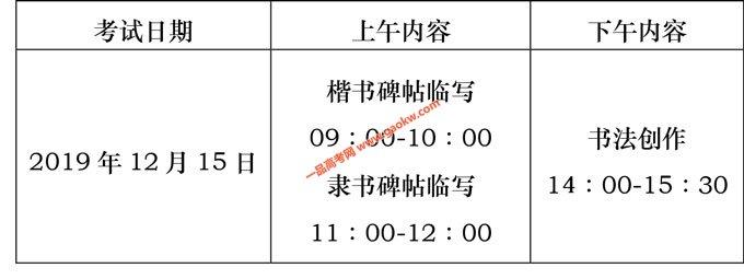 2020四川省调整艺术类招生书法学(毛笔)专业统考时间