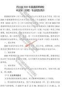 四川省2020年书法学(毛笔)专业招生简介