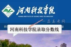 河南科技学院2019年录取分数线(附2017-2018年分数线)