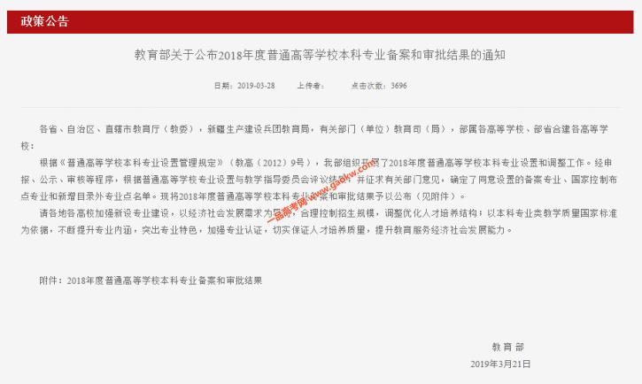 北京建筑大学2019年获批增设3个本科新专业
