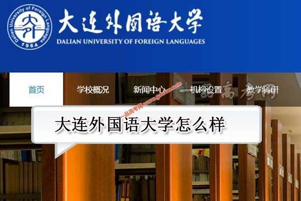 大连外国语大学怎么样