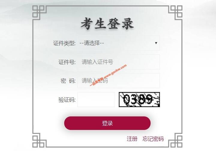 北京2020年外省回京高考考生学业水平合格性考试成绩认证