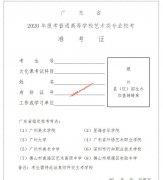 广东省2020年普通高校艺术类专业考试招生办法