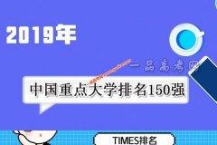 2019中国重点大学排名150强(985,211,双一流大学)
