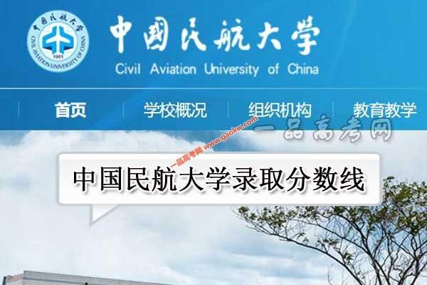 中国民航大学录取分数线