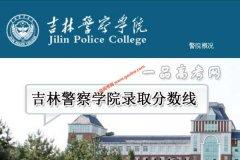 吉林警察学院2020年录取分数线(附2017-201