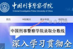 中国刑事警察学院2019年录取分数线(附2017-2018年分数线)