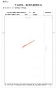2020年湖南美术类专业统考时间及考生守则