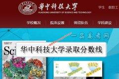 华中科技大学2019年录取分数线(附2017-2018年分数线)