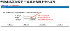 2020年天津春季高考(面向中职)网上报名系统入口