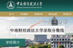 中南财经政法大学2019年录取分数线(附2017-2018年分数线)