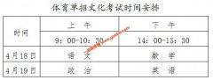 2020年安徽体育单招报名考试时间安排