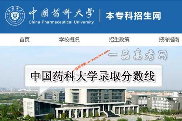 中国药科大学录取分数线