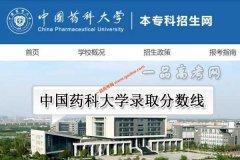 中国药科大学2019年录取分数线(附2017-2018年分数线)
